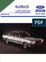 таун-264.pdf