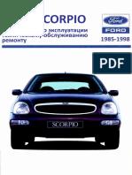 дваск-234.pdf