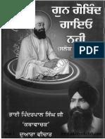Guru Gobind Gayo Nahi Slok Mahala 9 by Pinderpal Singh Ji