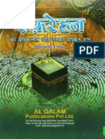 Safare Hajj (Hindi)