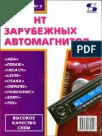 vnx.su__Ремонт зарубежных автомагнитол.pdf