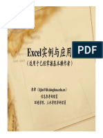 Excel Gao Ji