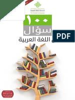مئة سؤال عن العربية