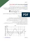 النواس المرن الأفقي والطاقة  التمرين + التصحيح