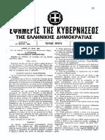 ν.1426/1984 Δίκαιο Εργασίας - Κύρωση Ευρωπαικού Κοινων Χάρτη