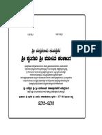 Kannada Panchanga 2015-16