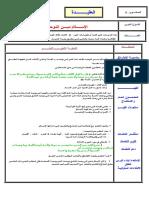 al islam din tawhid.doc