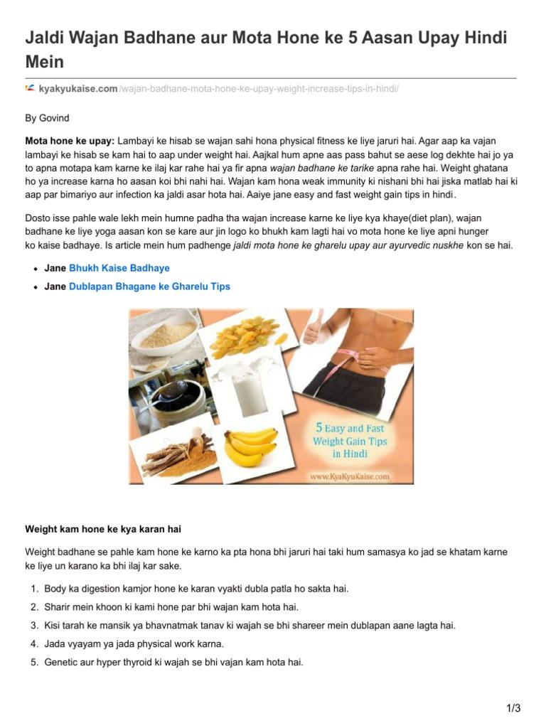 Mota Hone Ke Upay - Weight Increase Kaise Kare Jane Hindi Mein