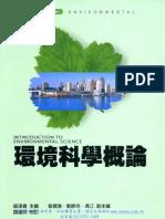 環境科學概論INTRODUCTION TO ENVIRONMENTAL SCIENCE
