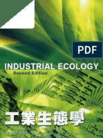 工業生態學INDUSTRIAL ECOLOGY