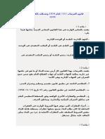 قانون العرصات 14 لعام 1974 وتعديلاته السوري