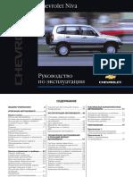 vnx.su-chevrolet-niva_my11.pdf