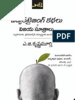 Advertising Kathalu by AGK
