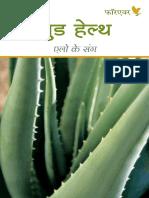 Good_Health_Hindi_May2015