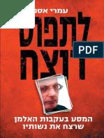 לתפוס רוצח / עמרי אסנהיים