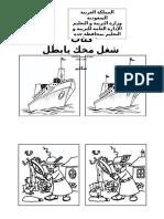 كتاب شغل مخك يا بطل أنشطة ذهنية و يدوية لطالب الصف الأول الابتدائي.doc