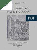 O dekapentaetis ploiarxos - Ioulios Vern