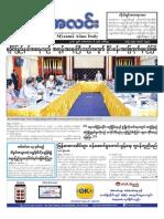 Myanma Alinn Daily_ 6 September 2016 Newpapers.pdf