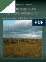 Экосистемы болот Ярославской области:состояние и охрана
