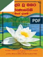 Alagaddupama Suthraya