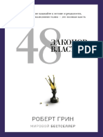 Роберт Грин 48 законов власти.pdf