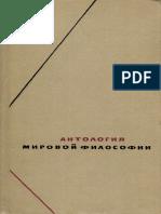 Антология мировой философии т.1, ч.2 (Философское наследие т.35) - 1969.pdf