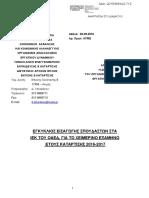 Eγκύκλιος με ειδικότητες ΙΕΚ ΟΑΕΔ 2016-17