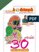 Ladies Special Supplementary - June 2010
