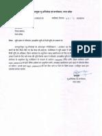Letter_485_24022016_govt_to_pvt