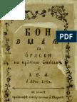 Jovan Rajic - Boj Zmaja Sa Orlovi (1791)