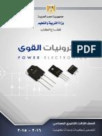 كتاب إليكترونيات القوى للصف الثالثالصناعي