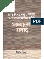 adhyatm sauwad1.pdf