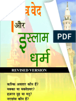 (Rivised Addition) Pavitra Ved Aur Islam Dharam