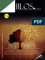 Lapis Philosophorum - Free Press - Τεύχος 15
