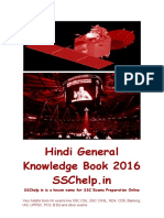 Hindi General Knowledge Book 2016