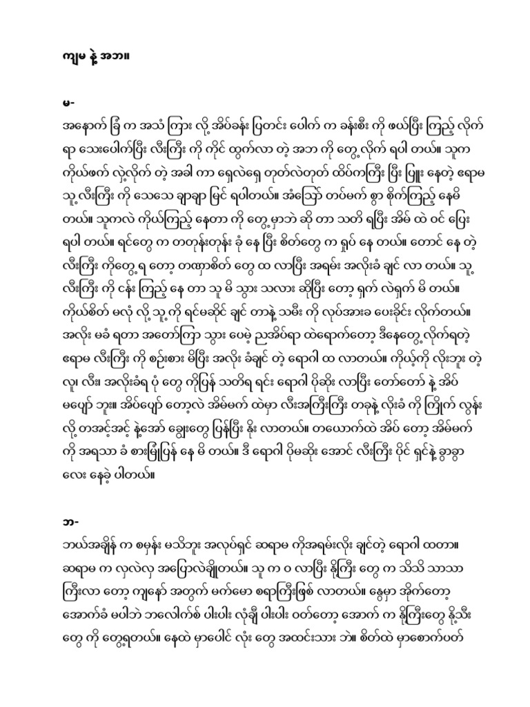 Myanmar erotic stories