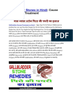 Gallbladder Stones in Hindi