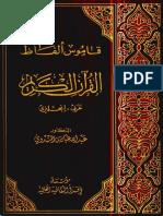 Vocabulary of the Holy Quran Arabic - English by Shaykh Abdullah Abbas Nadvi