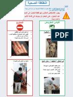 Aid 2015-Fiche Hygiene Generale Ara