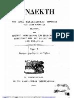 Mousike_Pandekti_vol_02_1850_Constantinople.pdf