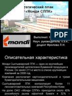 """Презентация по стратегическому планированию ОАО """"Монди СЛПК"""""""