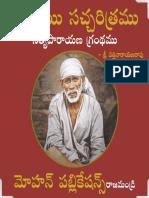 Sri Sai Sacharitra
