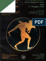 A Study of Folk Dance and Its Role in Education - M. Tekin Koçkar, Pınar Girmen, 2004, Greece