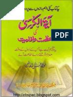 Aayat-ul-Kursi Ki Azmat Aur Afadiyat