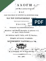 1058 02 Ιδιομελατάριον Σύντομον Χουρμούζιος 1831 Sf (1)