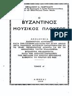 Byz M Ploytos Georgiadou
