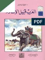 03 العرب قبيل الإسلام - شوقي أبو خليل