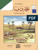 04 محمد بن عبد الله ص قبل البعثة - شوقي أبو خليل