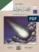 05 محمد بن عبد الله ص من البعثة إلى الهجرة - شوقي أبو خليل