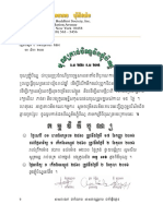 Phchum Ben Program 2016